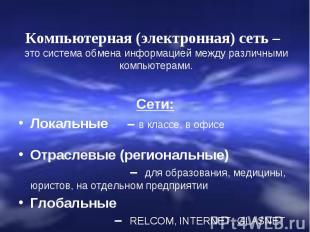 Компьютерная (электронная) сеть – это система обмена информацией между различным