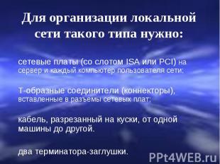 Для организации локальной сети такого типа нужно: сетевые платы (со слотом ISA и