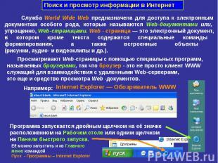 Поиск и просмотр информации в Интернет Служба World Wide Web предназначена для д