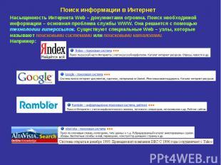 Поиск информации в Интернет Насыщенность Интернета Web – документами огромна. По