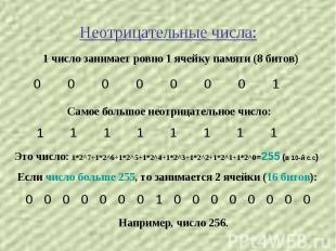 Неотрицательные числа: 1 число занимает ровно 1 ячейку памяти (8 битов) Самое бо