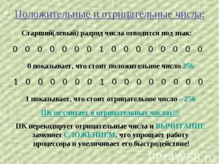 Положительные и отрицательные числа: Старший(левый) разряд числа отводится под з