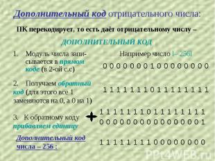 Дополнительный код отрицательного числа: ПК перекодирует, то есть даёт отрицател
