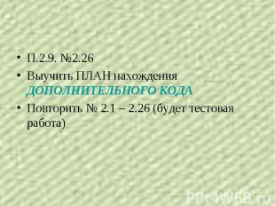 П.2.9. №2.26Выучить ПЛАН нахождения ДОПОЛНИТЕЛЬНОГО КОДАПовторить № 2.1 – 2.26 (
