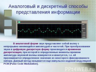 Аналоговый и дискретный способы представления информации В аналоговой форме звук