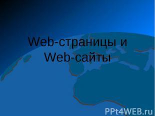 Web-страницы и Web-сайты
