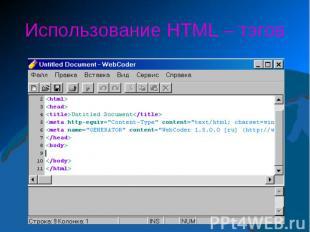 Использование HTML – тэгов