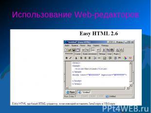 Использование Web-редакторов