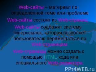 Web-сайты – материал по определённой теме или проблемеWeb-сайты состоят из Web-с