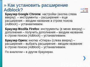 Как установить расширение Adblock? Браузер Google Chrome: настройки (кнопка слев