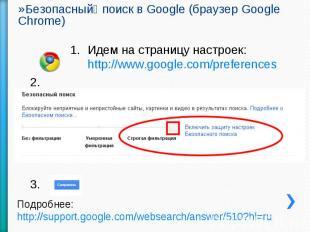 Безопасный поиск в Google (браузер Google Chrome) Идем на страницу настроек: htt