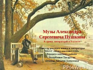 Музы Александра Сергеевича ПушкинаК уроку литературы в 9 классеУчитель русского