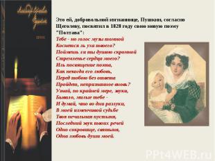 Это ей, добровольной изгнаннице, Пушкин, согласно Щеголеву, посвятил в 1828 году