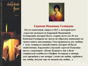 Евдокия Ивановна Голицына После окончания лицеяв 1817 г. молодой поэт страстно