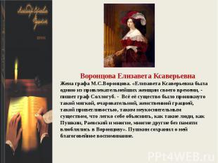 Воронцова Елизавета КсаверьевнаЖена графа М.С.Воронцова. «Елизавета Ксаверьевна