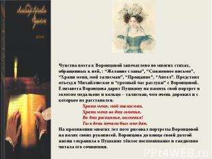 """Чувства поэта к Воронцовой запечатлено во многих стихах, обращенных к ней, : """"Же"""