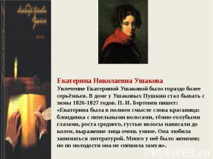 Екатерина Николаевна УшаковаУвлечение Екатериной Ушаковой было гораздо более сер