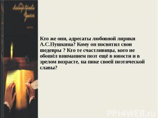 Кто же они, адресаты любовной лирики А.С.Пушкина? Кому он посвятил свои шедевры