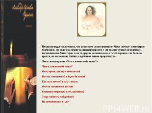 Пушкиноведы установили, что известное стихотворение «Я вас любил» посвящено Олен