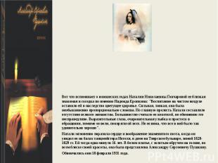 Вот что вспоминает о юношеских годах Наталии Николаевны Гончаровой ее близкая зн