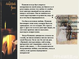Пушкин всегда был уверен в непорочности своей жены, но боялся за её репутацию, п