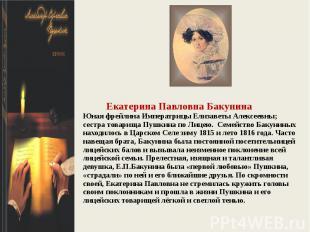 Екатерина Павловна БакунинаЮная фрейлина Императрицы Елизаветы Алексеевны; сестр