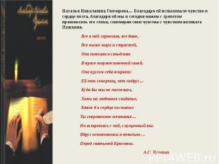 Наталья Николаевна Гончарова… Благодаря ей вспыхивало чувство и сердце поэта, бл