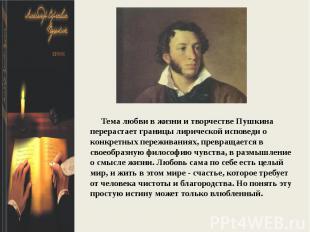 Тема любви в жизни и творчестве Пушкина перерастает границы лирической исповеди