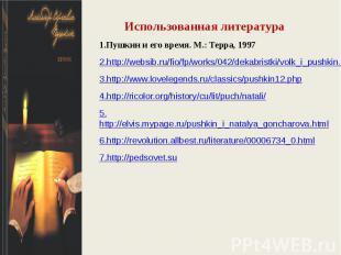 Использованная литература1.Пушкин и его время. М.: Терра, 19972.http://websib.ru