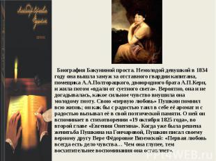 Биография Бакуниной проста. Немолодой девушкой в 1834 году она вышла замуж за от