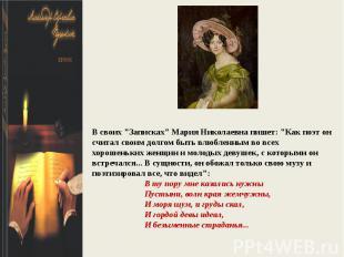 """В своих """"Записках"""" Мария Николаевна пишет: """"Как поэт он считал своим долгом быть"""