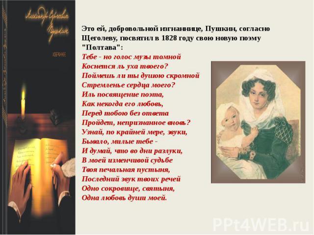 Это ей, добровольной изгнаннице, Пушкин, согласно Щеголеву, посвятил в 1828 году свою новую поэму