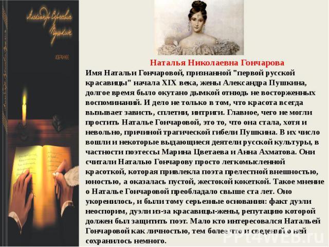 Наталья Николаевна ГончароваИмя Натальи Гончаровой, признанной