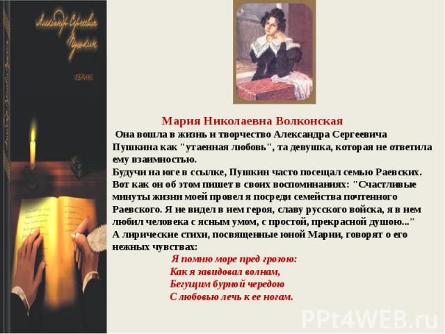 Мария Николаевна Волконская Она вошла в жизнь и творчество Александра Сергеевича Пушкина как