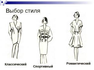 Выбор стиля