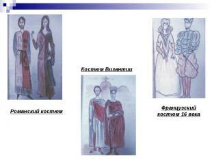 Романский костюм Костюм Византии Французский костюм 16 века