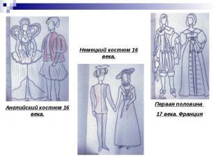 Английский костюм 16 века. Немецкий костюм 16 века. Первая половина 17 века. Фра