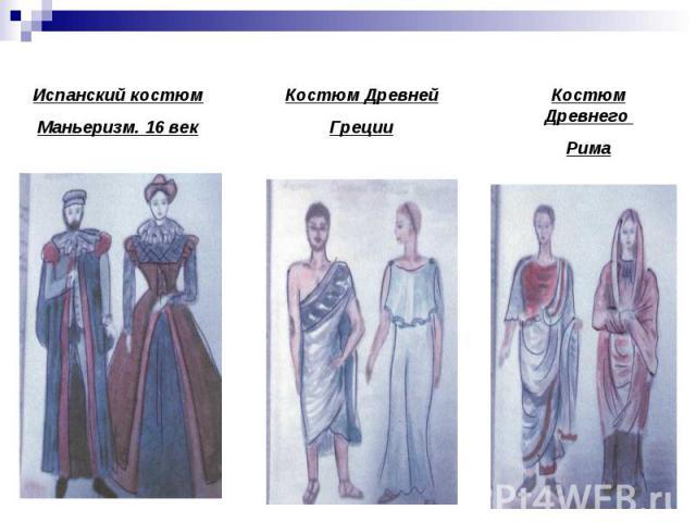 Испанский костюмМаньеризм. 16 век Костюм ДревнейГреции Костюм Древнего Рима