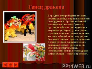 Танец дракона В праздник фонарей одним из самых любимых китайцами представлений