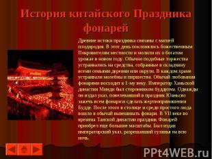 История китайского Праздника фонарей Древние истоки праздника связаны с магией п