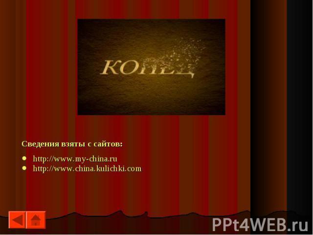 Сведения взяты с сайтов:Сведения взяты с сайтов:http://www.my-china.ruhttp://www.china.kulichki.com