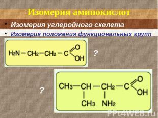 Изомерия аминокислотИзомерия углеродного скелетаИзомерия положения функциональны