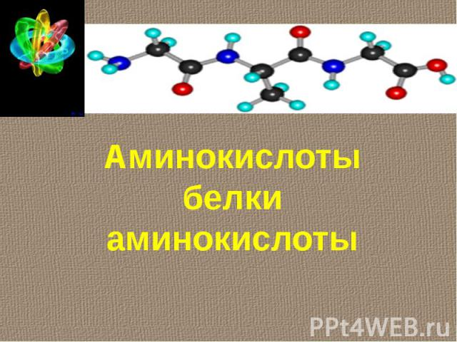 Аминокислотыбелкиаминокислоты