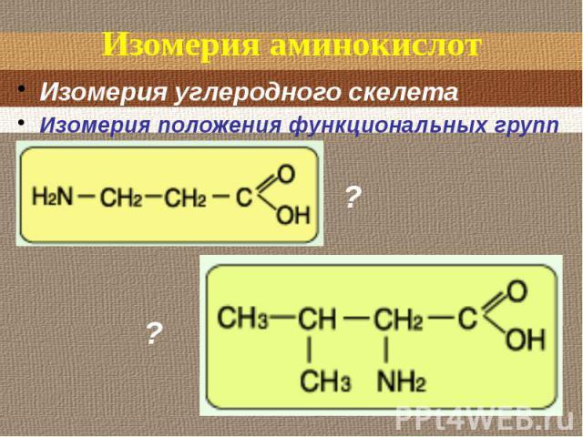 Изомерия аминокислотИзомерия углеродного скелетаИзомерия положения функциональных групп ? ?