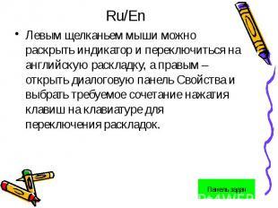 Ru/EnЛевым щелканьем мыши можно раскрыть индикатор и переключиться на английскую