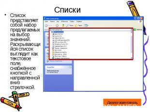 СпискиСписок представляет собой набор предлагаемых на выбор значений. Раскрывающ
