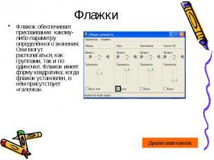 ФлажкиФлажок обеспечивает присваивание какому-либо параметру определённого значе