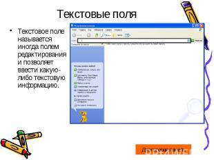 Текстовые поляТекстовое поле называется иногда полем редактирования и позволяет