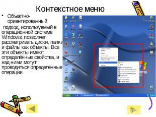 Контекстное менюОбъектно-ориентированный подход, используемый в операционной сис