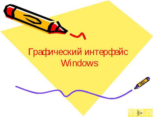 Графический интерфейс Windows
